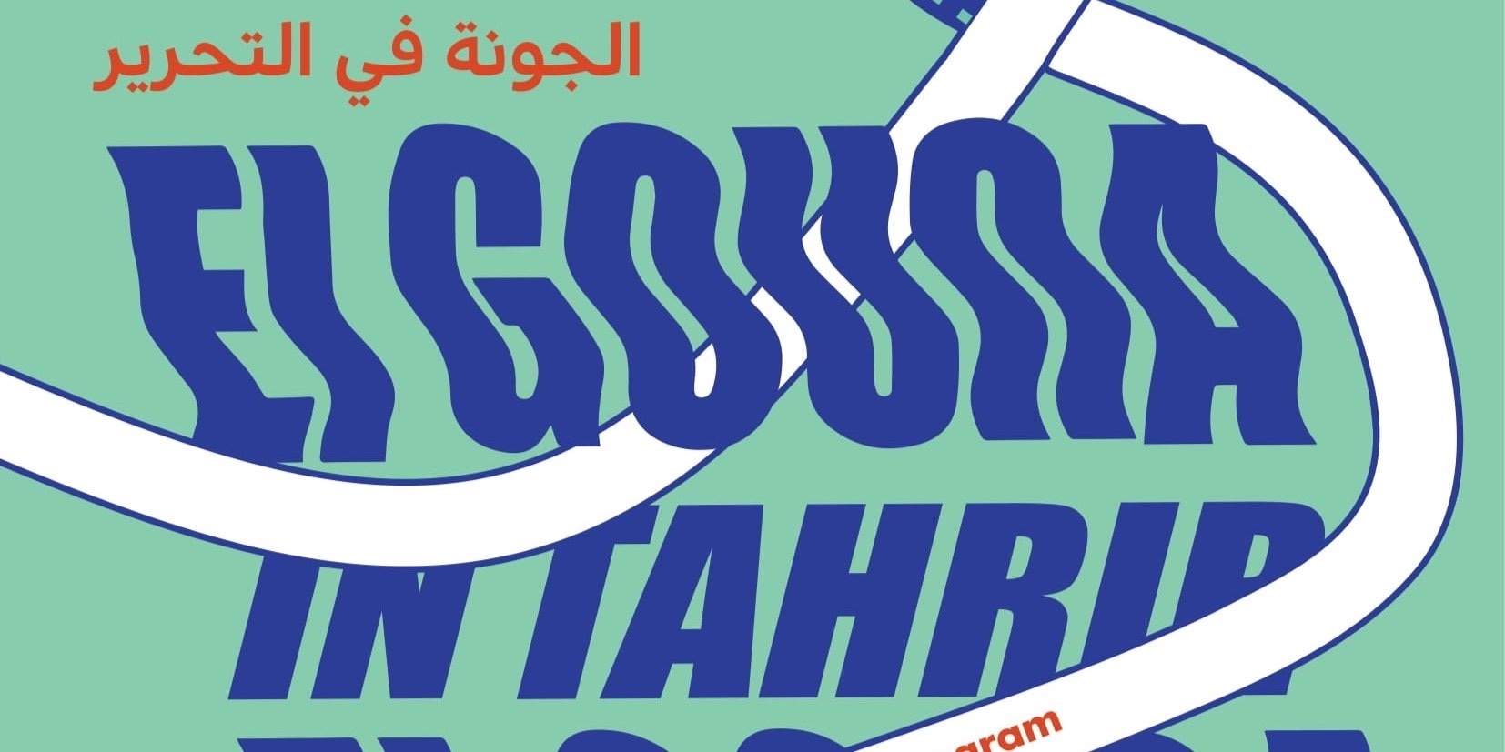 El Gouna in Tahrir: Parasite