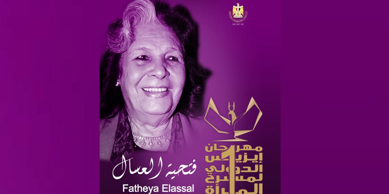 Eazeaz Women's Theatre Festival Event Logo