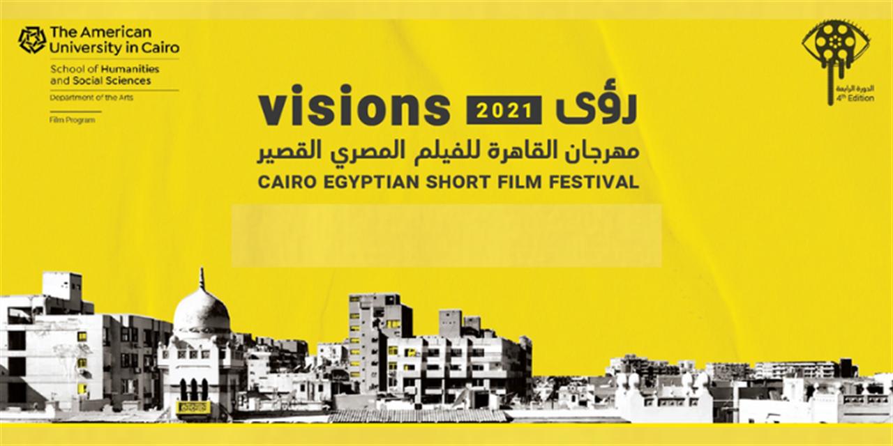 The Film Program Presents: Visions Cairo Egyptian Short Film Festival Event Logo