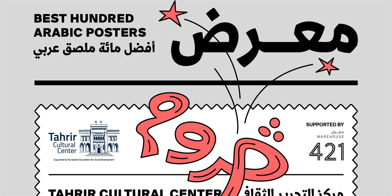 Hundred Arabic Posters Event Logo