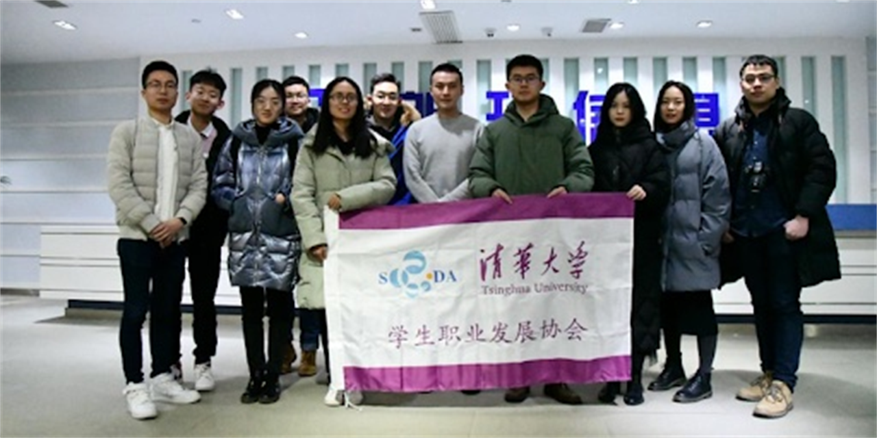 Tsinghua/Cass careers series, 1st session Event Logo
